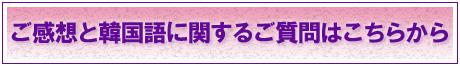 ご感想と韓国語に関するご質問はこちらから